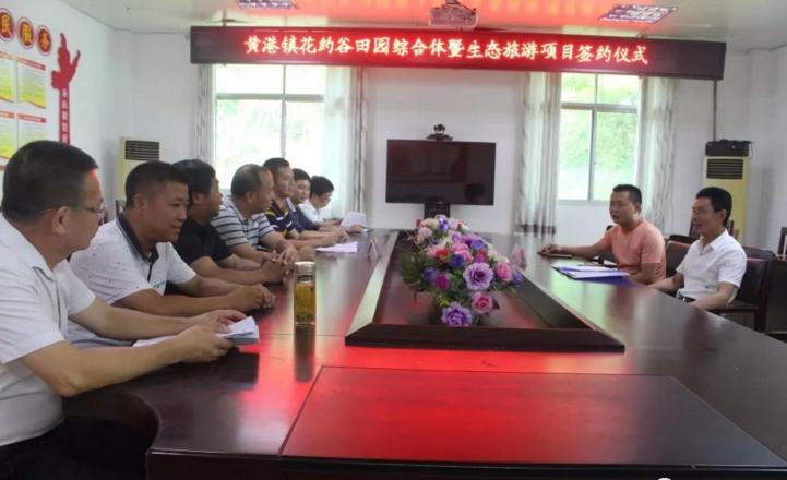 """上海猫先生电竞app策划规划的""""花约谷田园综合体""""项目正式落户黄港"""