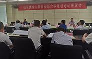 猫先生电竞app团队再至泗水  完成大泉村田园综合体项目政府汇报
